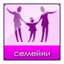 Семейни